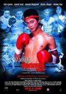 Beautiful Boxer - Thai Movie Poster (xs thumbnail)