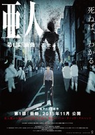 Ajin: Shôdô - Japanese Movie Poster (xs thumbnail)