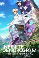 """Infinite Dendrogram"" - Japanese Movie Cover (xs thumbnail)"