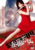 Sekiryû no onna - Japanese Movie Cover (xs thumbnail)