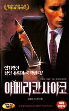 American Psycho - South Korean VHS movie cover (xs thumbnail)