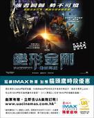 Transformers: Revenge of the Fallen - Hong Kong Movie Poster (xs thumbnail)