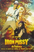 The Adventure Of Iron Pussy - Thai poster (xs thumbnail)