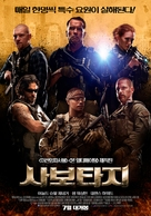 Sabotage - South Korean Movie Poster (xs thumbnail)