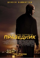 The Equalizer - Ukrainian Movie Poster (xs thumbnail)