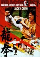 Dragon Fist - Japanese Movie Poster (xs thumbnail)