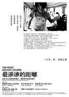 Zui yao yuan de ju li - Taiwanese poster (xs thumbnail)