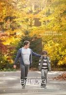 A Family Man - South Korean Movie Poster (xs thumbnail)