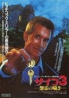 Psycho III - Japanese Movie Poster (xs thumbnail)
