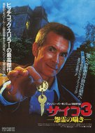 Psycho III - Japanese Movie Poster (xs thumbnail)