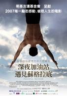 Peaceful Warrior - Taiwanese Movie Poster (xs thumbnail)