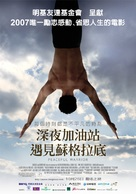 Peaceful Warrior - Taiwanese Movie Poster (xs thumbnail)