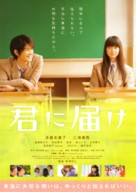 Kimi ni todoke - Japanese Movie Poster (xs thumbnail)