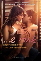 After - Israeli Movie Poster (xs thumbnail)