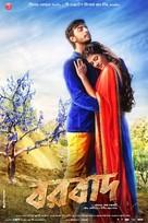 Borbaad - Indian Movie Poster (xs thumbnail)