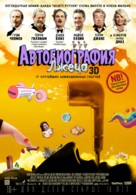 A Liar's Autobiography - The Untrue Story of Monty Python's Graham Chapman - Russian Movie Poster (xs thumbnail)