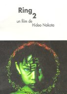 Ringu 2 - French DVD cover (xs thumbnail)