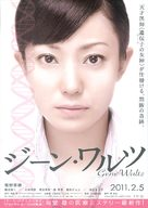 Jîn warutsu - Japanese Movie Poster (xs thumbnail)