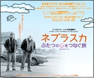 Nebraska - Japanese Movie Poster (xs thumbnail)