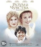 Sense and Sensibility - Russian Blu-Ray cover (xs thumbnail)