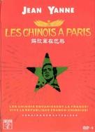 Les chinois à Paris - Chinese Movie Cover (xs thumbnail)
