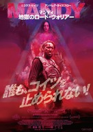 Mandy - Japanese Movie Poster (xs thumbnail)