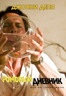 The Rum Diary - Russian Movie Poster (xs thumbnail)