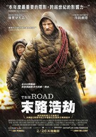 The Road - Taiwanese Movie Poster (xs thumbnail)