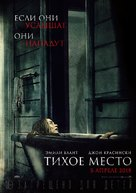A Quiet Place - Russian Movie Poster (xs thumbnail)