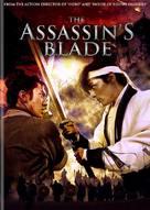 Mo hup leung juk - DVD cover (xs thumbnail)