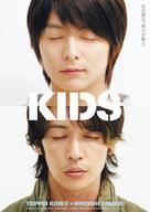 Kids - Japanese Movie Poster (xs thumbnail)