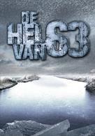 De hel van '63 - Dutch DVD cover (xs thumbnail)