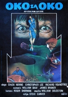 An Eye for an Eye - Yugoslav Movie Poster (xs thumbnail)