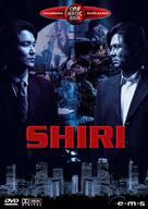 Shiri - German poster (xs thumbnail)