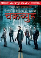 Inception - Indian Movie Cover (xs thumbnail)