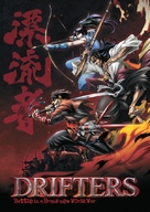 """""""Drifters"""" - Japanese Movie Poster (xs thumbnail)"""