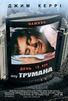 The Truman Show - Ukrainian Movie Poster (xs thumbnail)