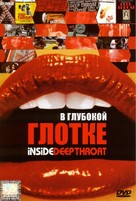 Inside Deep Throat - Russian Movie Cover (xs thumbnail)