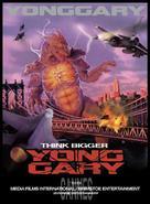 2001 Yonggary - South Korean Movie Poster (xs thumbnail)