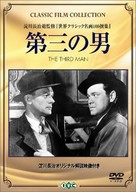 The Third Man - Japanese DVD movie cover (xs thumbnail)
