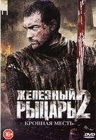 Ironclad: Battle for Blood - Russian DVD movie cover (xs thumbnail)