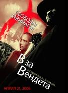 V For Vendetta - Bulgarian Movie Poster (xs thumbnail)