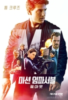 Mission: Impossible - Fallout - South Korean Movie Poster (xs thumbnail)