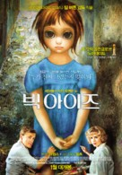 Big Eyes - South Korean Movie Poster (xs thumbnail)