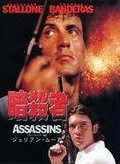 Assassins - Japanese DVD cover (xs thumbnail)