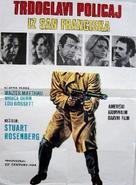 The Laughing Policeman - Yugoslav Movie Poster (xs thumbnail)