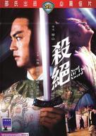 Sha jue - Hong Kong Movie Cover (xs thumbnail)