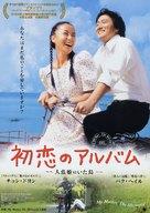 Ineo gongju - Japanese Movie Poster (xs thumbnail)