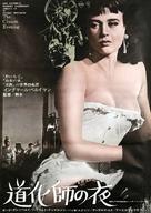 Gycklarnas afton - Japanese Movie Poster (xs thumbnail)