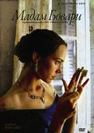 Madame Bovary - Russian DVD cover (xs thumbnail)